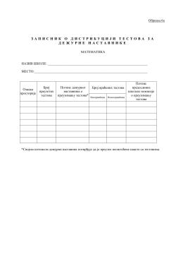 записник о дистрибуцији тестова за дежурне наставнике