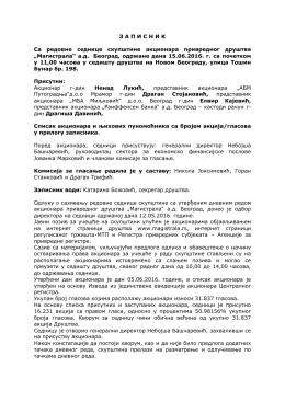 Записник Скупштине од 15.06.2016. год.