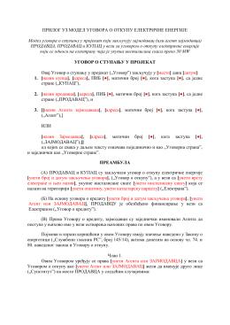 Prilog uz model ugovora o otkupu električne energije
