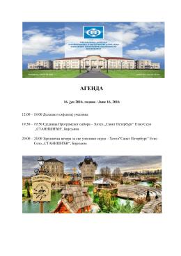 преузмитe агенду - EKONBIZ 2014 Bijeljina