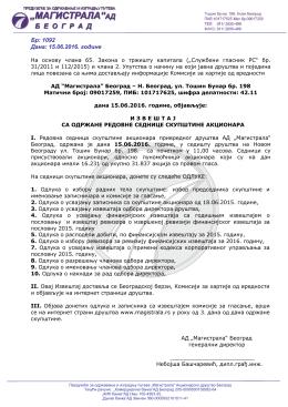 Извештај са одржане Скупштине од 15.06