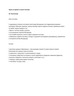 Група за правне и опште послове 10. Чистач/ица Опис послова