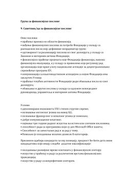 Група за финансијске послове 9. Саветник/ца за финансијске