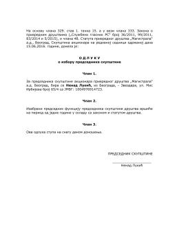 Одлуке скупштине од 15,06,2016, год.
