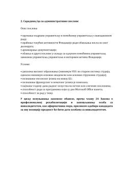 Сарадник/ца за административне послове