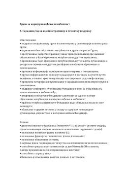 Сарадник/ца за административну и техничку подршку