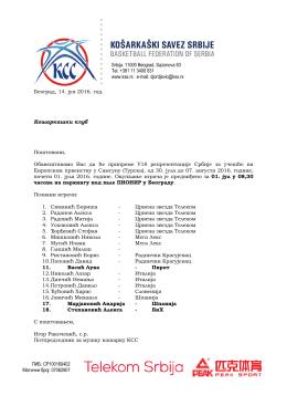 U18 reprezentacija SRBIJE-1
