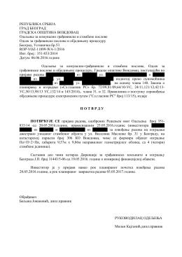 Потврда о пријави радова – 351-833-16
