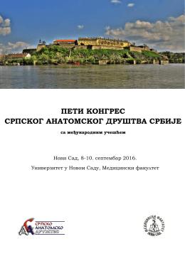 V Kongres Srpskog anatomskog drustva Srbije