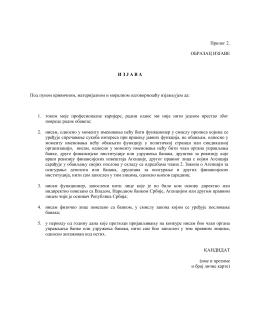 Obrazac izjave