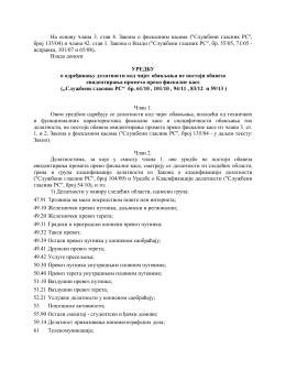 uredbe Vlade republike Srbije.