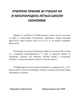 21.06.2016.Пријаве за учешће на XI Међународној летњој школи