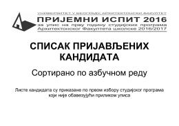 Интегрисане академске студије Архитектура 2016/17