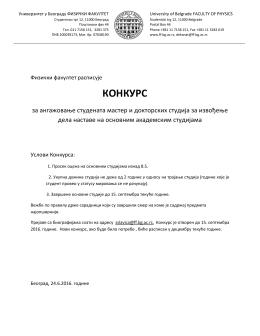 конкурс - Универзитет у Београду