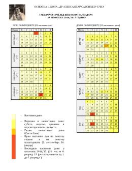 Tabelarni pregled šk. kalendara 2016/2017.
