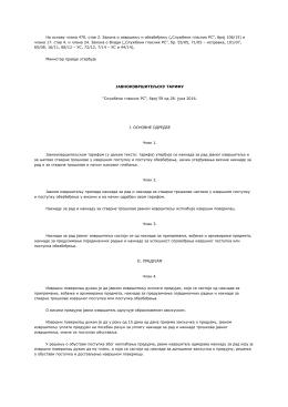 На основу члана 470. став 2. Закона о извршењу и обезбеђењу