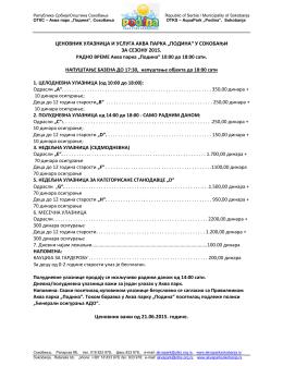 "ценовник улазница и услуга akва парка ""подина"" у"