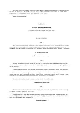 На основу члана 472. став 3. и члана 473. став 2. Закона о