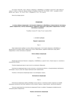 На основу члана 503. став 4. Закона о извршењу и обезбеђењу