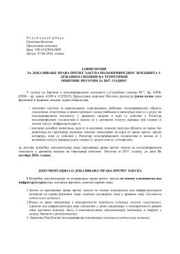 јавни позив за доказивање права пречег закупа