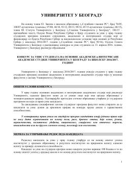 Opšti uslovi konkursa - Универзитет у Београду