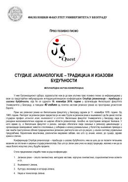Прво позивно писмо - Филолошког факултета у Београду