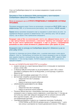 преузмите документ - Саобраћајни факултет