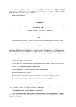 На основу члана 474. став 4. Закона о извршењу и обезбеђењу