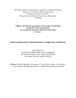 Одбрана мастер рада , Александар Томашевић, 11.07.2016.