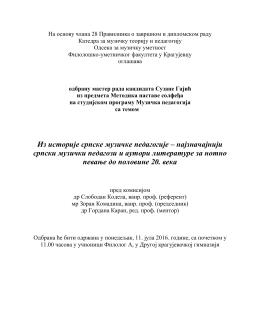 Одбрана мастер рада , Сузана Гајић, 11.07.2016.