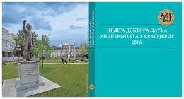 Knjiga doktora nauka (2016)