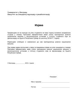 Изјава - Универзитет у Београду