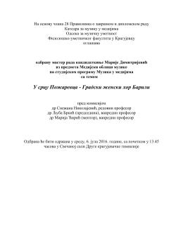 Одбрана мастер рада, Марија Димитријевић, 06.07.2016.
