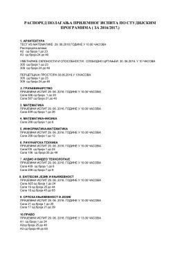 Raspored polaganja prijemnog ispita po studijskim programima