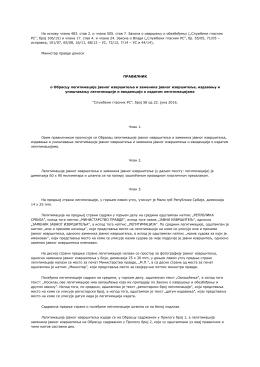 На основу члана 483. став 2. и члана 505. став 7. Закона о