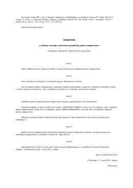 На основу члана 482. став 3. Закона о извршењу и обезбеђењу