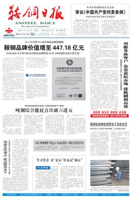 鞍钢品牌价值增至447.18 亿元