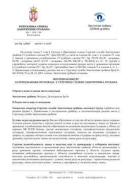 Интерни конкурс за попуњавање радних места у Стручној