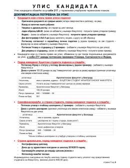 upis 2016: uputstvo za popunjavanje obrazca i indeksa