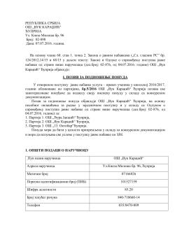 Јавни позив превоз ученика 2016/17
