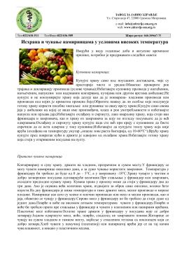 Исхрана и чување намирницама у условима високих температура