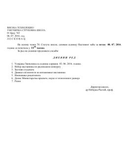 Дневни ред седнице Наставног већа