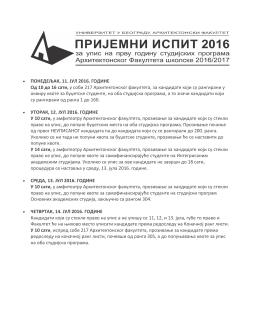 • ПОНЕДЕЉАК, 11. ЈУЛ 2016. ГОДИНЕ Од 10 до 16 сати, у соби