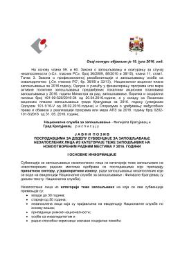 јавни позив послодавцима за доделу субвенције за