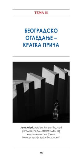 београдско огледање – кратка прича