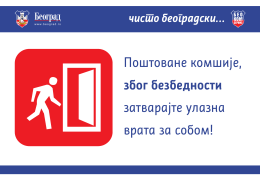 4. Затварајте врата