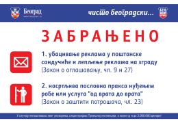 3. Забрањено убацивање реклама