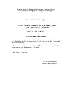 Термин одбране мастер рада, Данијела Цветановић