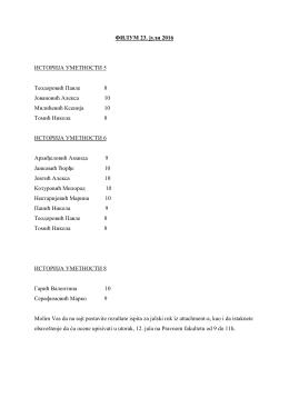 Резулатити испита, О.Томић, упис оцена 12.07.2016 у