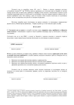 И З Ј А В У - Uprava za javni dug